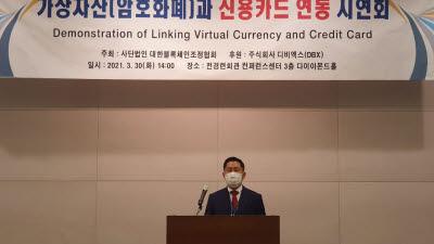 '가상자산과 신용카드 연동 시연회' 개최…DBX 거래소에 탑재 추진
