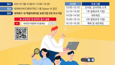 연구개발특구진흥재단, 31일 공동데모데이 진행..레드윗·플레이캐슬 등 참여