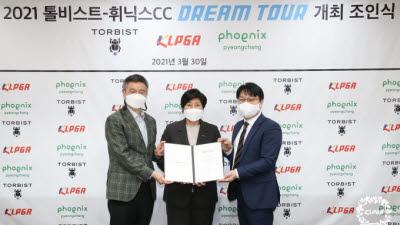 KLPGA, 2021 톨비스트-휘닉스CC 드림투어 조인식 개최