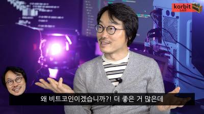 김진화 코빗 공동 창업자, 유튜브 '코빗 랩' 출연