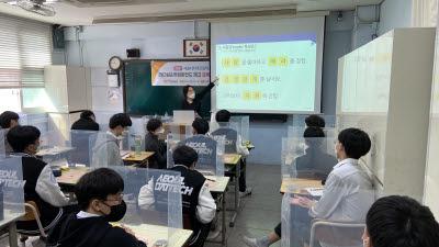 전자신문, 서울디지텍고 '2021년 리더십&취업마인드 제고' 교육 실시