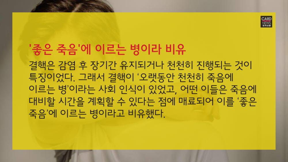 [카드뉴스]예술가 목숨 앗아간 '결핵'의 모든 것
