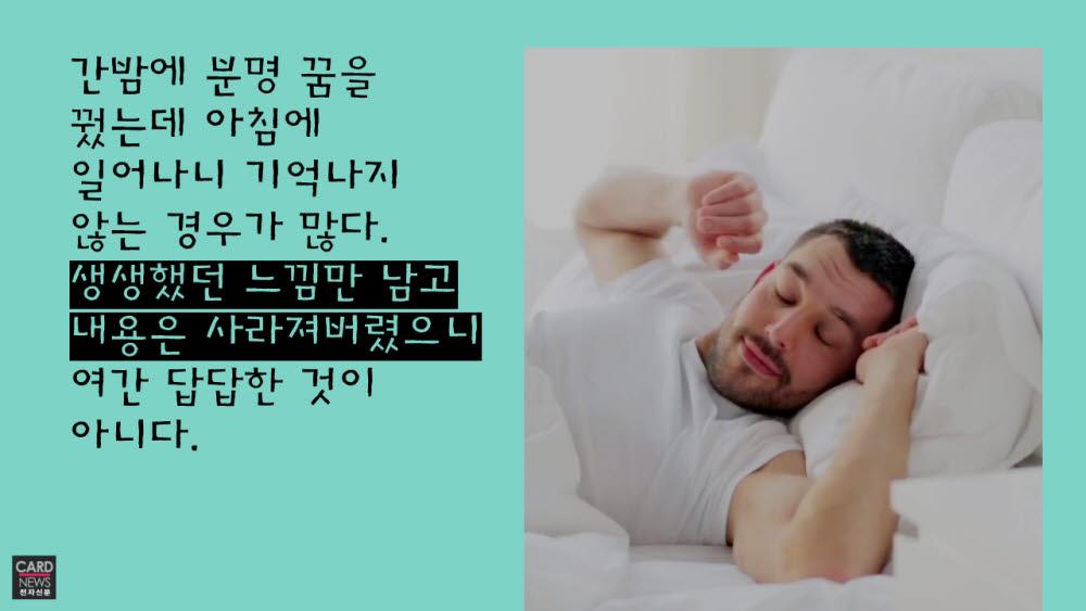 [카드뉴스]어젯밤 꿈, 기억나십니까?