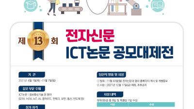 제13회 전자신문 대학(원)생 ICT논문 공모대제전