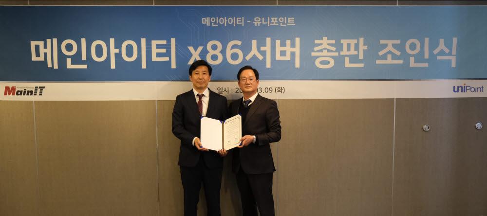 지난 9일 메인아이티 x86 서버 총판 조인식에서 이정영 메인아이티 대표(오른쪽)와 김진영 유니포인트 사장이 기념촬영하고 있다. <사진=메인아이티>
