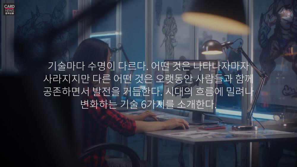 [카드뉴스]우리가 작별해야 할 것엔 '기술'도 있다
