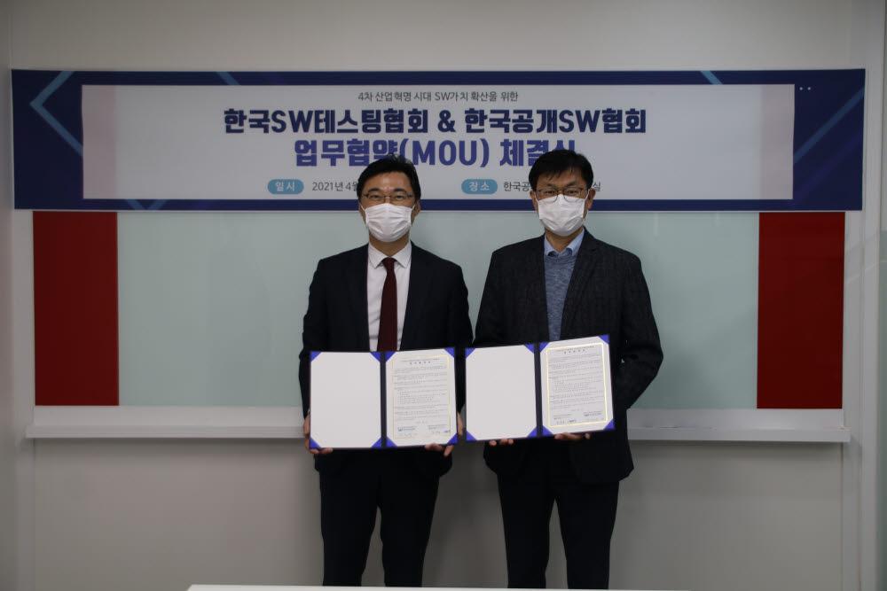 장재웅 공개소프트웨어협회장(사진 오른쪽)과 장일수 한국소프트웨어테스팅협회장이 소프트웨어 품질과 안전 활성화를 위한 업무협약을 맺었다.