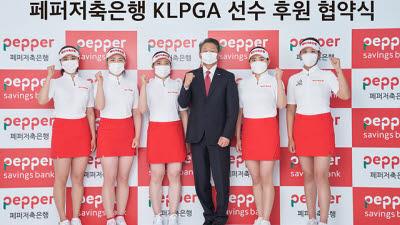 페퍼저축은행, 2021 KLPGA 시드전 수석·차석 등 5명 선수 후원