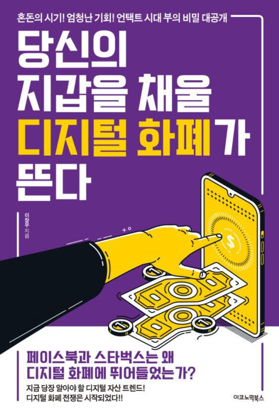 [대한민국 희망 프로젝트]<702>NFT(대체불가능토큰)