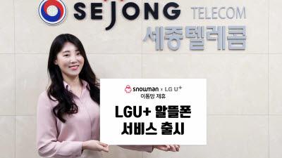 세종텔레콤, 선불 정액형 요금제 10종 출시...LG유플러스와 도매 계약