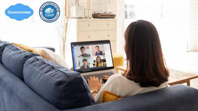 구루미, '클라우드 서비스 보안 인증' 획득…공공 영상회의 시장 공략