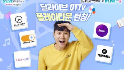 딜라이브, MCN '플레이타운' 콘텐츠 제공
