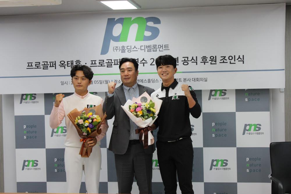 왼쪽부터 옥태훈, 김종윤대표, 김영수. 사진= PNS홀딩스 디벨롭먼트 제공