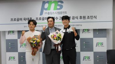 KPGA 기대주 옥태훈·김영수, 피앤에스홀딩스와 후원 계약