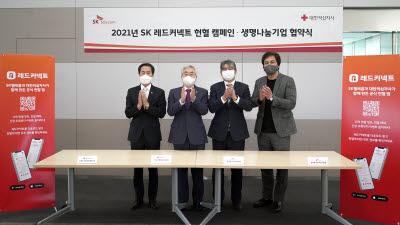 SK텔레콤, SK그룹사와 헌혈캠페인