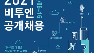 비투엔, 2021년 신입·경력사원 공개 채용