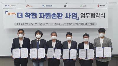 SK종합화학, 부산항만공사·사회적기업 등과 폐플라스틱 순환체계 협업