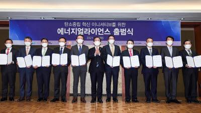 에너지 얼라이언스 출범식 개최