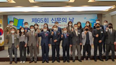 언론3단체, 제65회 신문의 날 기념대회 개최