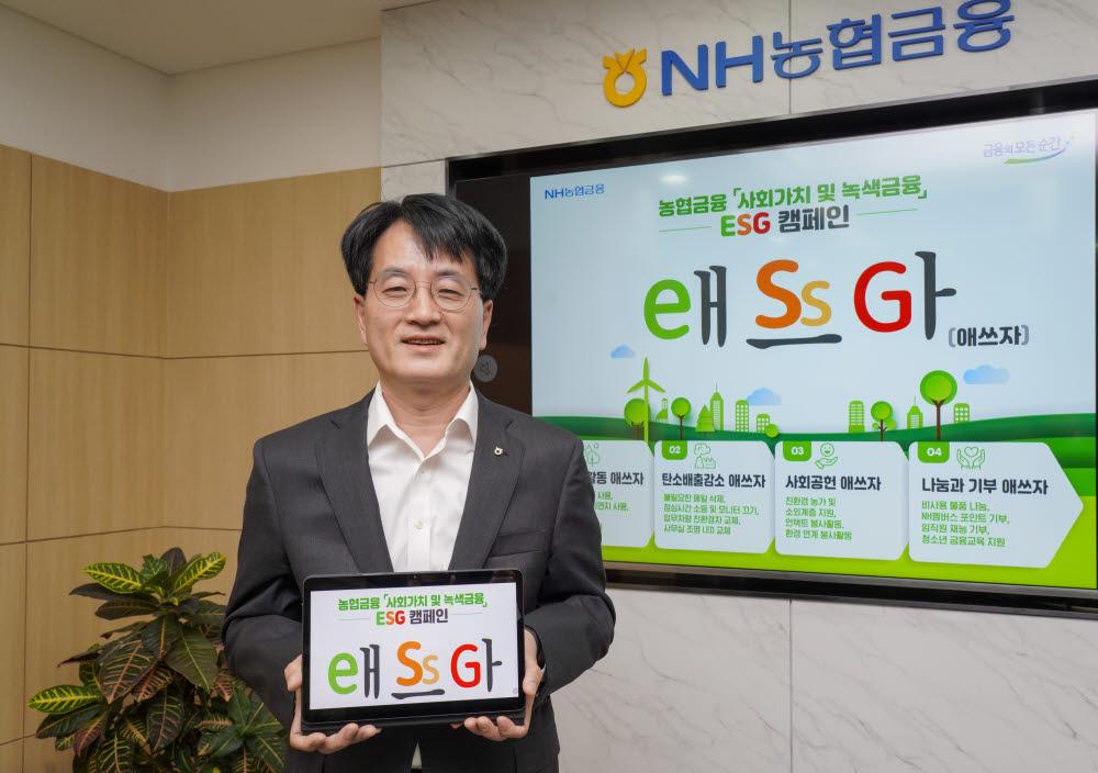 농협금융지주 손병환 회장이 사회가치·녹색금융 캠페인 ESG 애쓰자 캠페인에 동참하고 있다. (사진=NH농협금융)