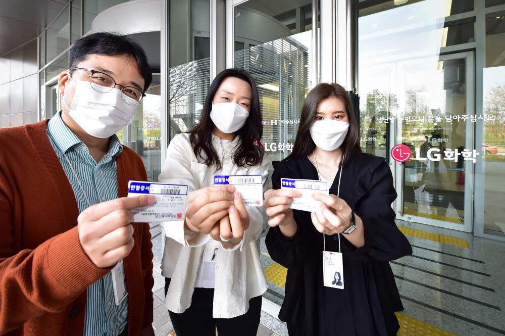 릴레이 헌혈에 참여한 LG화학 임직원들<사진=LG화학>