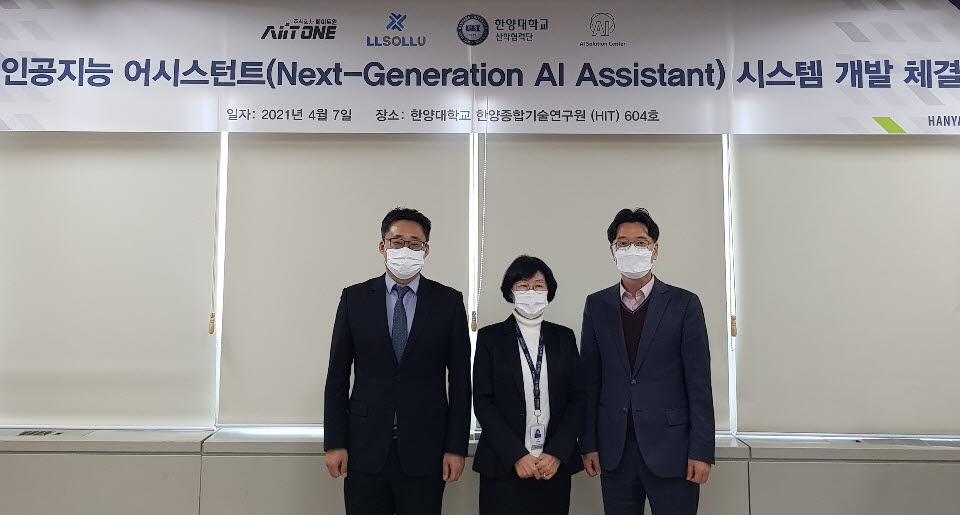 (왼쪽부터)최철순 에이트원 대표, 현지희 한양대 산학협력단 팀장, 김우균 엘솔루대표.