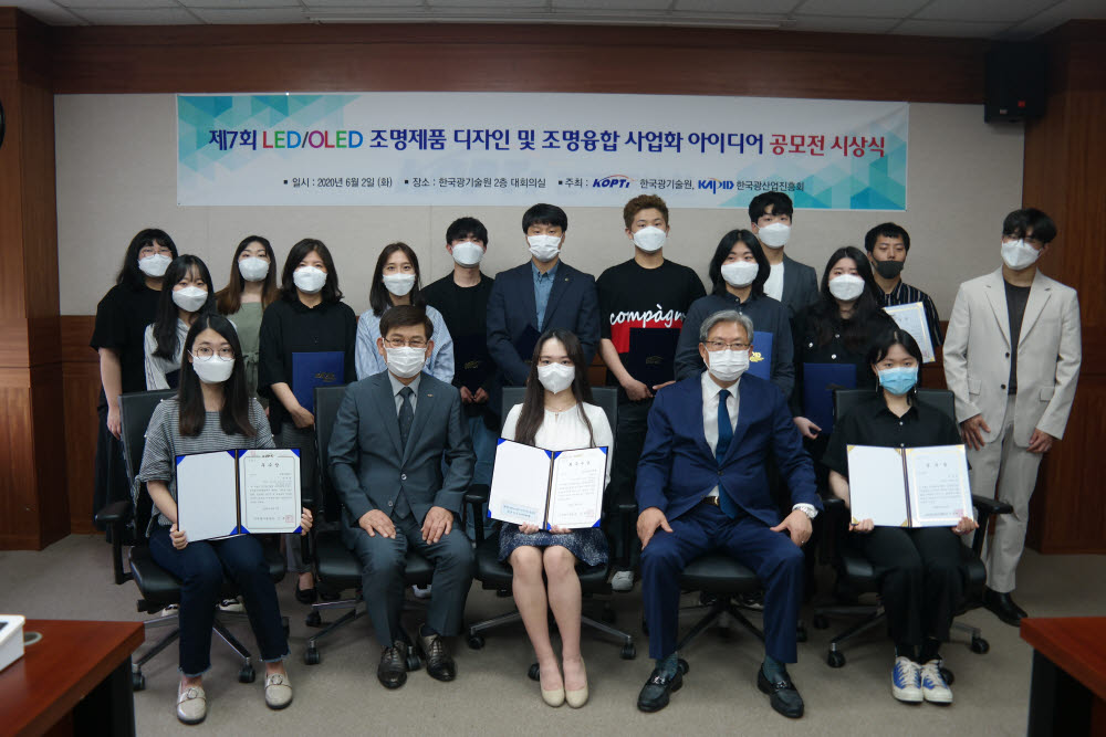 한국광기술원이 지난해 개최한 LED·OLED 조명제품 디자인 및 사업화 아이디어 공모전 시상식.