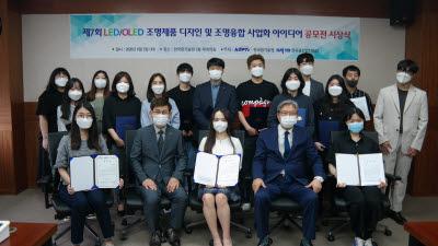 [한국광기술원 개원 20주년]'광융합 공모전' 확대 개최 추진