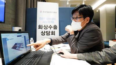 무협, '친환경·그린뉴딜' 제품 영상 수출상담회 개최