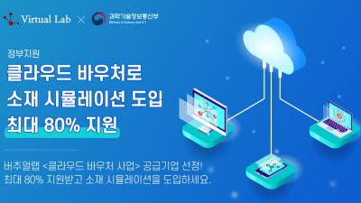 버추얼랩, 2년 연속 '클라우드 바우처 사업' 공급기업 선정