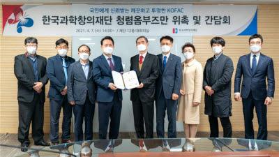한국과학창의재단 '청렴옴부즈만' 민간위원 9명 위촉