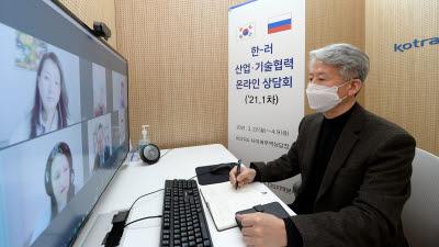 KOTRA, '韓-러 산업·기술협력 B2B 상담회' 개최