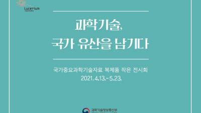 국립광주과학관, '과학기술, 국가 유산을 남기다' 특별전 개최