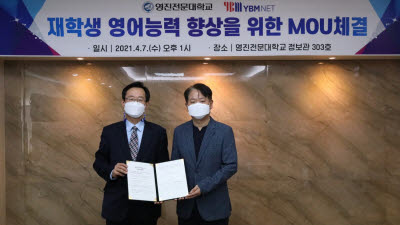YBM넷, 영진전문대 평생교육원과 업무협약 체결