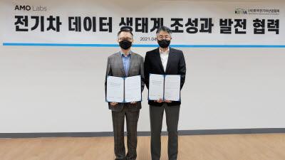AMO랩스·한국전기차산업협회, 전기차 데이터 생태계조성 MOU 체결