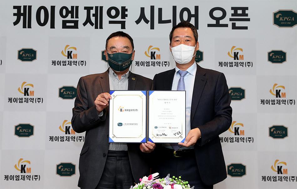 조인식 후 기념 촬영에 임한 KPGA 구자철 회장(좌)과 케이엠제약 강일모 대표이사.jpg