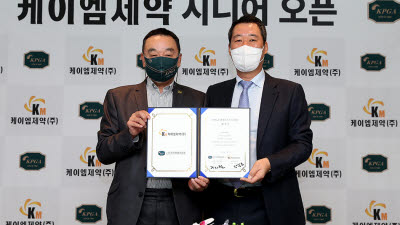 KPGA, 케임엠제약과 챔피언스투어 타이틀스폰서 계약