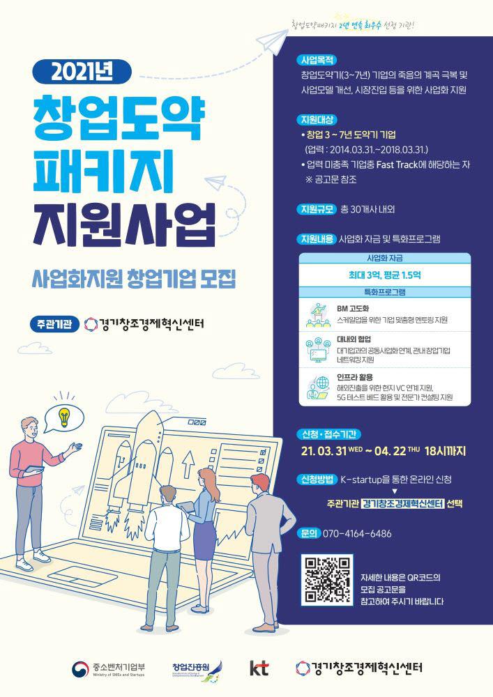 경기혁신센터 창업도약패키지 홍보 포스터