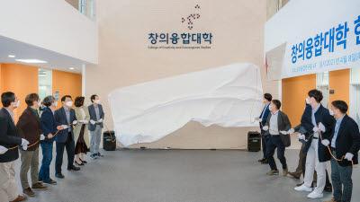 서울과기대 '창의융합대학 현판식' 개최...첨단·융합교육 플랫폼 목표