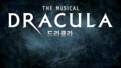 신한카드, 뮤지컬 '드라큘라' 단독 할인 이벤트 진행