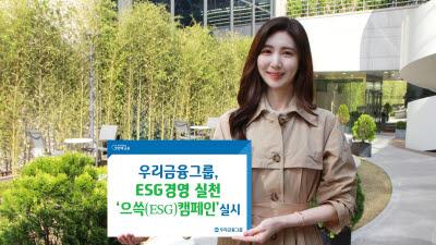 우리금융, ESG경영 확산 '으쓱(ESG) 캠페인' 전개