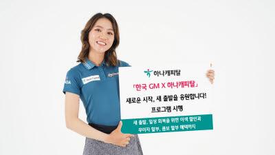 하나캐피탈, 한국GM과 새봄맞이 할부 프로모션 시행