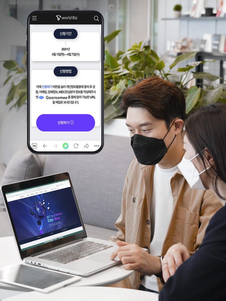 SK텔레콤, 15일 MEC 웨비나 개최