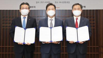 하나금융-SKT, 구성원 주주 참여 프로그램 업무협약