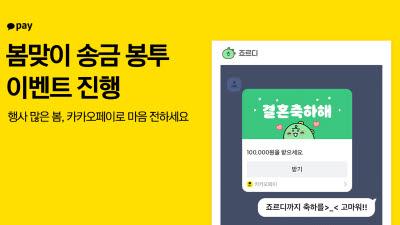 카카오페이, 봄맞이 '송금 봉투' 이벤트 진행