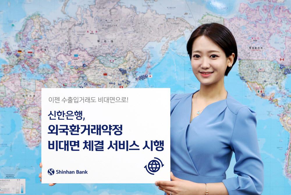 신한은행, 외국환거래약정 비대면 서비스