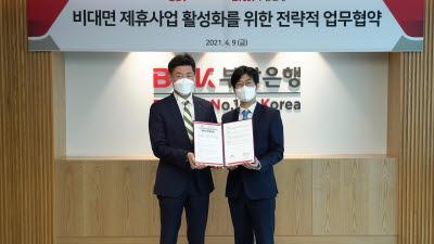 부산은행-CJ CGV, 비대면 제휴사업 협약