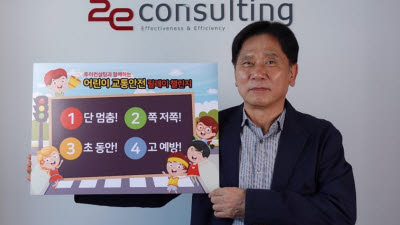 김인현 한국피엠오협회장, '어린이 교통안전 챌린지' 동참