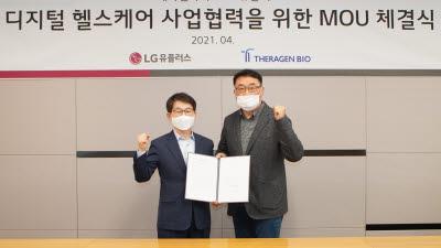LG유플러스-테라젠바이오, 디지털 헬스케어 협력
