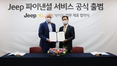 KB캐피탈, FCA코리아 지프 브랜드 전속금융 제휴 협약 체결